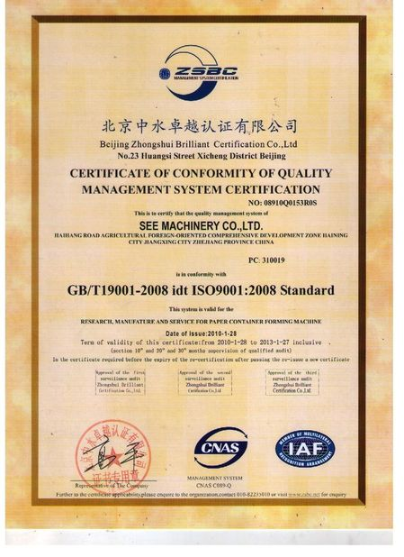 Zhejiang SEE Machinery Co ,Ltd